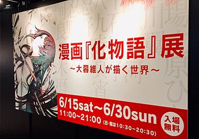 【2019年6月】漫画『化物語』展に行ってみた! - すまてくブログ