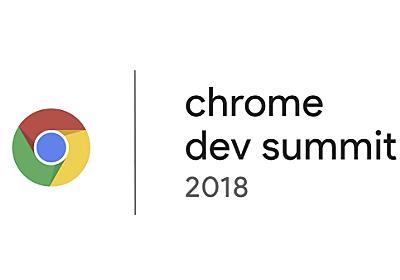 Chrome Dev Summitで披露された高速化のテクニックの数々(所感を含む) - アシアルブログ