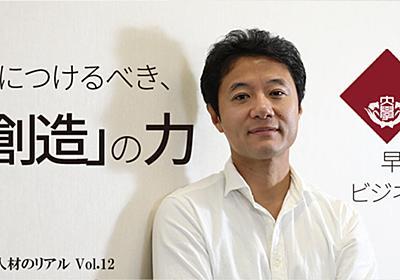 これから身につけるべき「事業創造」の力。早稲田大学ビジネススクールが作るラーニングコミュニティ:朝日新聞デジタル