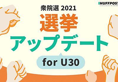 若者不在の政治を変えたい。「選挙アップデート for U30」プロジェクトを始めます。