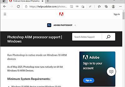 「Adobe Photoshop」がARM64に正式対応 ~「Surface Pro X」などでネイティブ動作 - 窓の杜