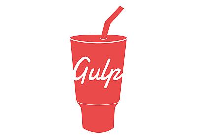 これからはじめるGulp #9:Ruby版Sassが使えるgulp-ruby-sassへの乗り換え | DevelopersIO