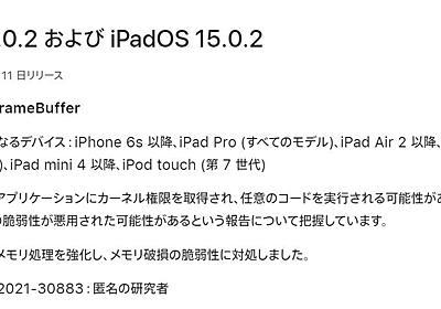 """「iOS 15.0.2」配信 AirTagや""""既に悪用された可能性のある脆弱性""""などの修正"""