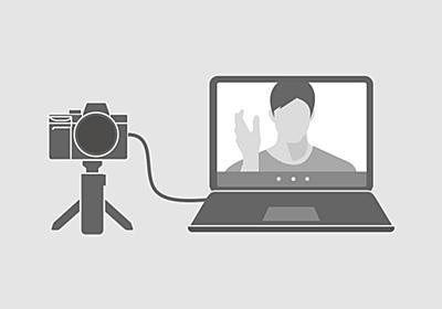 ソニーのカメラをウェブカム化する公式ソフトにMac版が登場 - CNET Japan