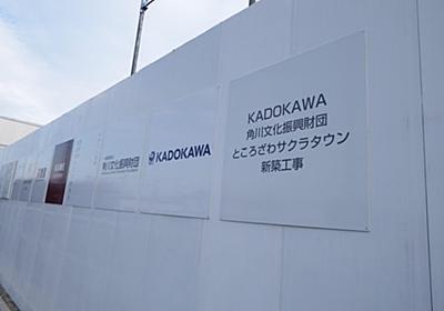 プチぶらり散歩:東所沢 KADOKAWA クールジャパン拠点建設 | Secret Box