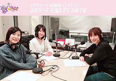 『プリパラジオ』第4回 ドレッシングパフェ 収録後インタビュー | アニメイトタイムズ