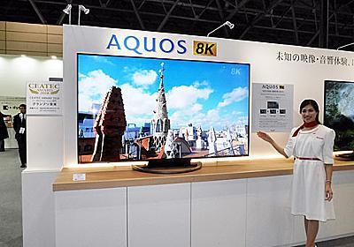 「皆さん、あっと驚くと思う」 シャープが初の8Kチューナー内蔵テレビを11月発売 倍速駆動で - ITmedia NEWS