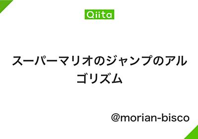 スーパーマリオのジャンプのアルゴリズム - Qiita