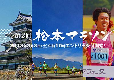 第2回 松本マラソン 2018年9月30日(日)午前8時30分スタート