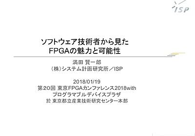 ソフトウェア技術者から見たFPGAの魅力と可能性