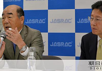 JASRAC会長、音楽を「バナナ」に例え教室批判:朝日新聞デジタル
