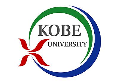 近畿地方に活火山がなく有馬温泉が湧く原因を解明 | Research at Kobe