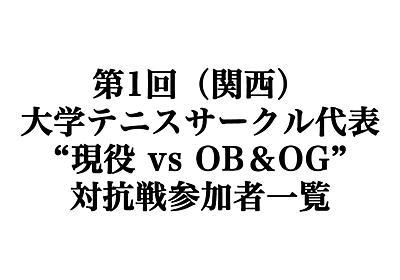 """【関西・関東】第1回大学テニスサークル代表の """"現役 vs OBOG"""" 対抗戦の参加者一覧 – 村上 大のweb site"""