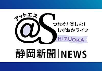 細野氏、自民会派入り調整 入党はせず、静岡県内政界に影響も|静岡新聞アットエス