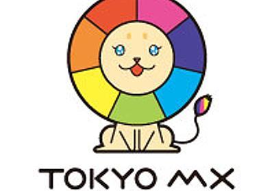 TOKYO MX * 「開局17周年記念スペシャルドキュメント「地球の誕生」」