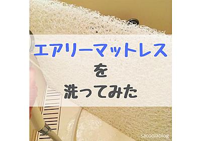 水洗いできるエアリーマットレスを洗ってみた。我が家の洗い方、乾かし方。 | SAKURASAKU