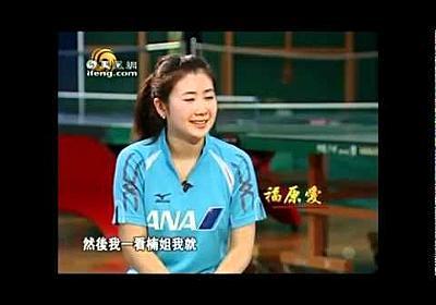 福原愛の中国語