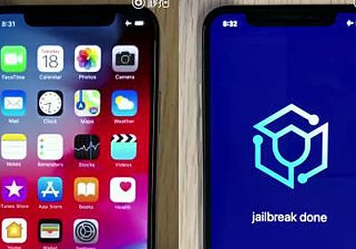 iOS 12をセキュリティ企業が早速ジェイルブレイクしてしまう - GIGAZINE