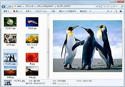 Windowsスマートチューニング(198) Vista/Win 7編: エクスプローラーのプレビューペインを無効にする | マイナビニュース