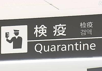 入国後に国の宿泊施設での待機 3日間に緩和 今月20日から 政府 | 新型コロナウイルス | NHKニュース