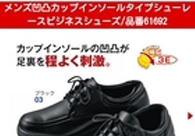 追記あり、激安ビジネス靴。力いっぱいおすすめです。: 猫好きなシングルマザーまりあんです