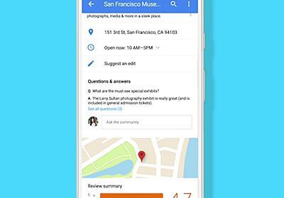 Android版Googleマップに施設のQ&A機能追加。ユーザーの声が施設オーナーに直接届く! | ギズモード・ジャパン