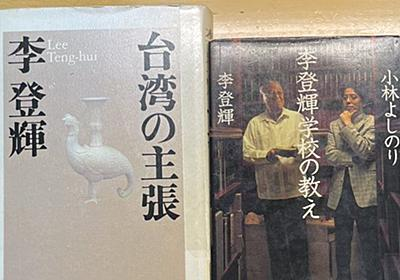 故李登輝総統と蔡英文総統にみる台湾人アイデンティティ:杉田水脈の「台湾建国110年」は間違いではない - 事実を整える