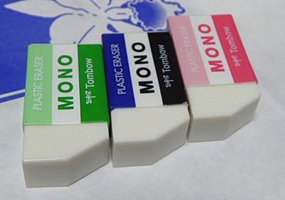 【素敵なおまけ付き】MONOの修正テープ「モノエアー」で、消しゴム型マグネットもらえます。 - 『本と文房具とスグレモノ』