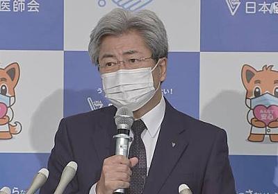 日本医師会長「感染者これ以上急増すれば医療提供不可能に」 | 新型コロナウイルス | NHKニュース