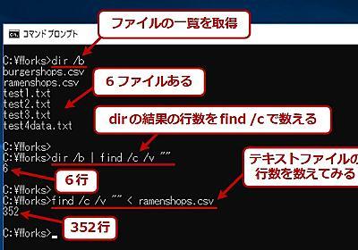 Windows OSでテキストの行数を数える(wc -lコマンドを実現する):Tech TIPS - @IT