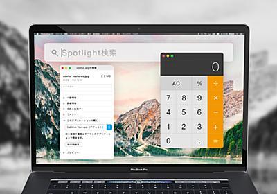 これ知ってる? Macbookをもっと便利にする、デフォルトの機能と設定 | 東京上野のWeb制作会社LIG