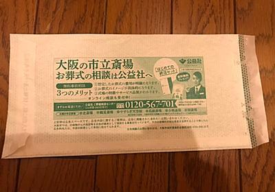 大阪のコロナ陽性者に市から葬儀会社の広告入り封筒 「配慮が足りなかった」と担当者|まいどなニュース