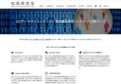 東大松尾研、「GCIデータサイエンティスト育成講座」無料開放 | Ledge.ai(レッジエーアイ)