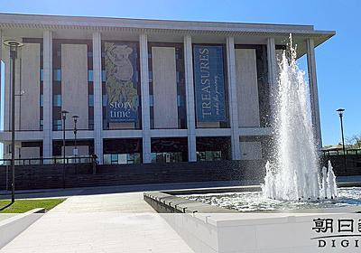 豪州国立図書館、日本語資料の収集大幅減へ 中国を優先:朝日新聞デジタル