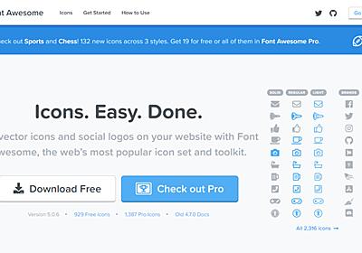 アイコン読み込みがJavaScript+SVG描画に変わった「Font Awesome 5」に変更してみた | クリエイタークリップ