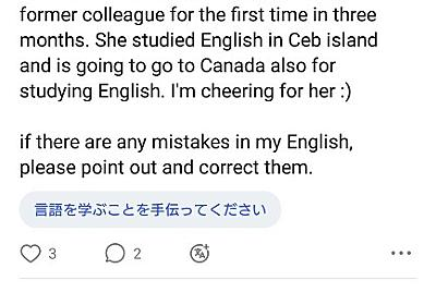 日本語って難しい…みなさん、力を貸してください…! - 世界一周の旅に向けて準備中☆