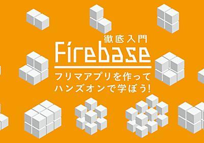 Firebase入門 フリマアプリを作りながら、認証・Firestore・Cloud Functionsの使い方を学ぼう! - エンジニアHub 若手Webエンジニアのキャリアを考える!