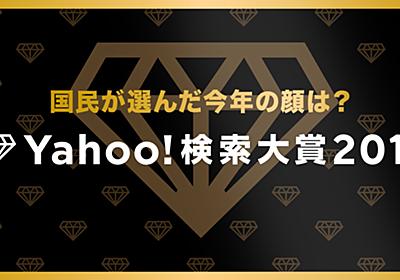 Yahoo!検索大賞2019 - Yahoo! JAPAN