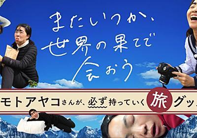 「またいつか、世界の果てで会おう」118ヵ国を巡ったイモトアヤコさんが、必ず持っていく旅グッズ| メルカリマガジン - 好きなものと生きていく