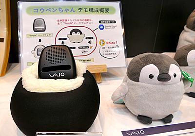 VAIO、簡単に対話ロボが作れるロボット汎用プラットフォームを提供 ~ぬいぐるみに専用筐体を埋め込むだけでコミュニケーションロボットを実現 - PC Watch