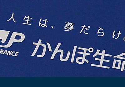 日本郵政の一連の不祥事がもはや詐欺集団レベルとしか思えない - はたらきアリ新聞