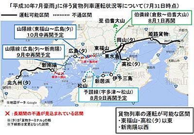 貨物列車、山陰本線・山口線経由で迂回運転へ 運転士、ダイヤなど準備中   乗りものニュース