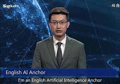 世界初のAIニュースキャスターが中国で誕生、あまりにもリアルで衝撃的な映像が公開中 - GIGAZINE