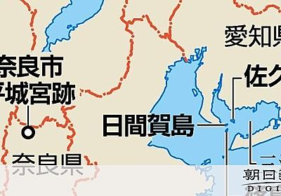 奈良時代に天皇へ海産物の定期便 出土木簡から解明:朝日新聞デジタル