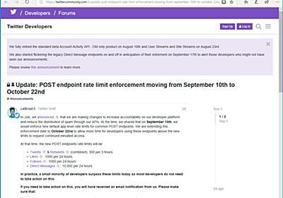 Twitter APIの新しいレート制限、導入は10月22日へ延期 ~緩和希望は10月17日までに審査を - 窓の杜