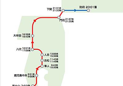 青春18きっぷと快活CLUBで日本縦断は可能か - なまずのねどこ
