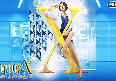 Doctor-X 4話感想 ドクターXがインオペOK!?未知子まさかのオペ失敗!? - ドラマ部屋