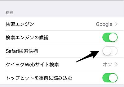 iPhoneでSafariから検索しようとすると落ちてしまう現象多発 : IT速報