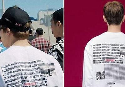 防弾少年団のTシャツは果たして愛国心の象徴なのか : 政治•社会 : hankyoreh japan