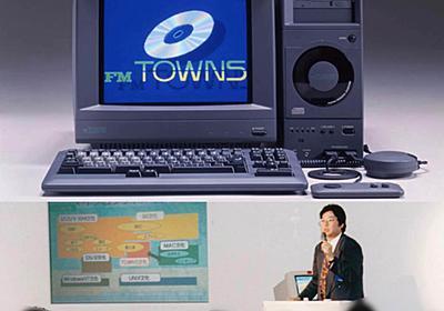 30年前はブラックなんて言葉はなかった。FM TOWNS発表会の舞台裏で24時間戦った男:PC広報風雲伝(第1回) - Engadget 日本版